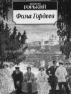Фома Гордеев