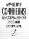 Другие сочинения по современной литературе