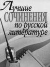 Другие сочинения по русской литературе