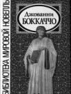 Джованни   Боккаччо