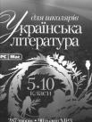 Сочинения по украинской литературе