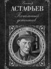 Печальный детектив