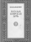 Наталья, боярская дочь