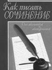 Как писать сочинения